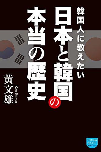 韓国人に教えたい 日本と韓国の本当の歴史 (徳間ポケット)