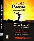Nikhar : A book on correct usage & pronunciation of Urdu words with Urdu-Hindi Dictionary