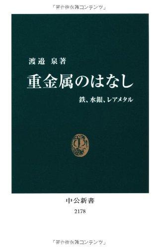 重金属のはなし - 鉄、水銀、レアメタル (中公新書)