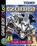 ZOID 白銀の獣機神ライガーゼロ