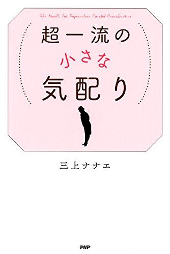 超一流の小さな気配り (Japanese Edition) 41vSnvDqVZL