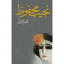 قصر الشوق (Arabic Edition)