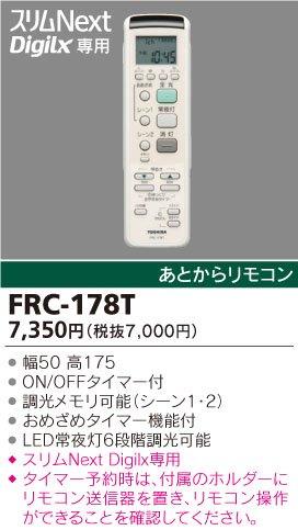 FRC-178T リモコン 東芝ライテック TOSHIBA B009EPUTV2