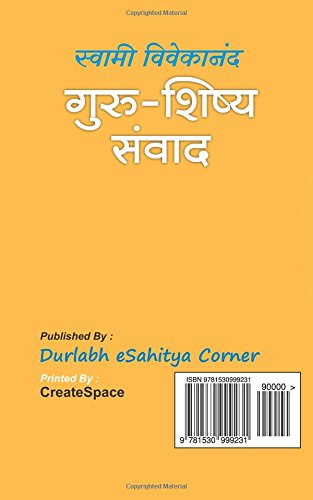Guru Shishya Samwad: Guru Sisya samvad (Hindi Edition): Swami