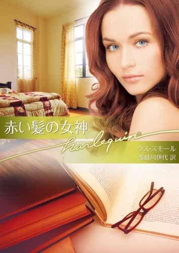 赤い髪の女神 (ハーレクイン文庫)