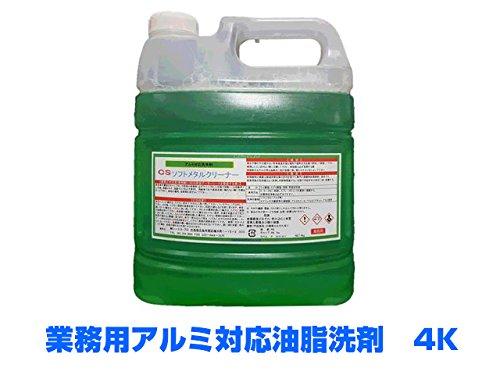業務用アルミ対応油脂洗剤 ソフトメタルクリーナー 4KX4本 B0711WPYLD
