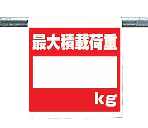 ワンタッチ取付標識(まんがタイプ) 340-113 0.35mm厚×450mm×600mm(12枚) B01CZJ7UBU