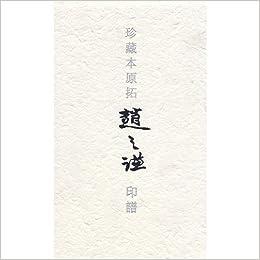 collection primitive Zhao Zhijian Yin Pu Tuo