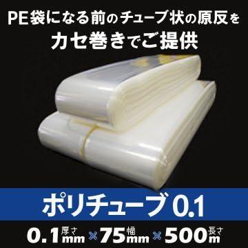 ポリチューブ 0.1mm厚 75mm×500m(1本)
