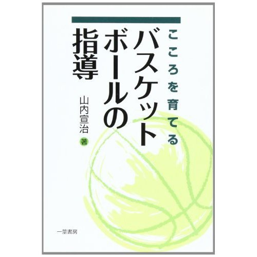 basketball-coaching-heart-grow-japanese-edition-isbn-10-4870741563-2009
