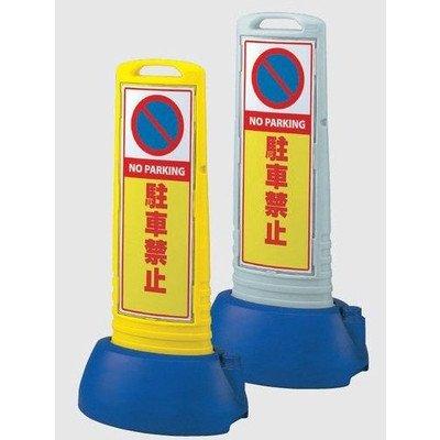安全サイン8 サインキューブスリム 自立スタンド看板 駐輪ご遠慮ください 両面表示 本体カラー:グレー 865-632GY B075SPTKMN