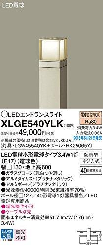 パナソニック照明器具(Panasonic) Everleds LEDエントランスライト (地上高600mm) XLGE540YLK B01E2BKXJK 19050