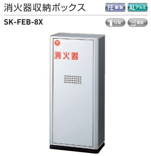 消火器収納ボックス (据置型) 新協和 SK-FEB-8X B00FFWMVLY