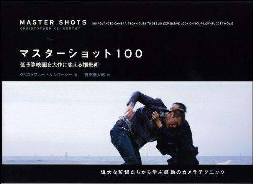 マスターショット100 低予算映画を大作に変える撮影術