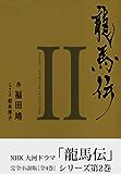 龍馬伝  II ―SEASON2 RYOMA THE ADVENTURER