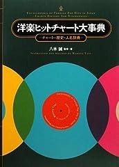 洋楽ヒットチャート大事典