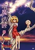 大魔法峠 III [DVD]