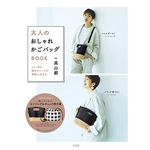 毎日のコーデが素敵に決まる大人のおしゃれかごバッグ BOOK by 高山都 画像