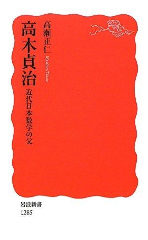 高木貞治 近代日本数学の父 (岩波新書)