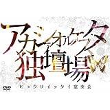 """""""アカシアオルケスタ独壇場"""" 「ヒョウリイッタイ宴奏会」 [DVD]"""