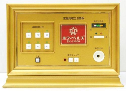 健康器具 生体電子医療機器 パワーヘルス PH-13000 家庭用 株式会社ヘルス B00CNZ5DJ8