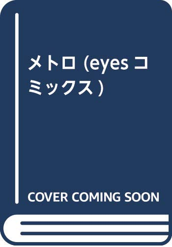 メトロ (eyesコミックス)