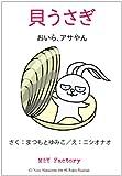 Asa-yan the Little Shell Rabbit (A Little Shell-Rabbit Book 4)