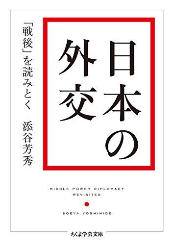 日本の外交: 「戦後」を読みとく (ちくま学芸文庫)