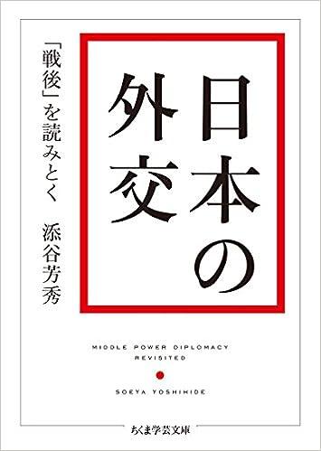 日本の外交: 「戦後」を読みとく...