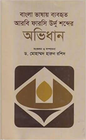 Bangla Bhashay Byabahrita Arbi Farsi Urdu Shabder Abhidhan