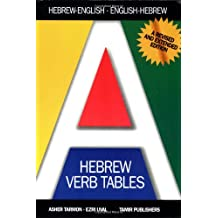 Hebrew Verb Tables: Hebrew-English and English-Hebrew Verb Index