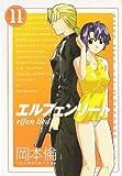 Elfen Lied Vol 11 (in Japanese)