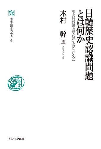 日韓歴史認識問題とは何か (叢書・知を究める)