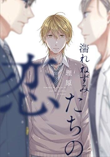 濡れねずみたちの恋 (arca comics)