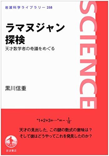 ラマヌジャン探検――天才数学者の奇蹟をめぐる (岩波科学ライブラリー)