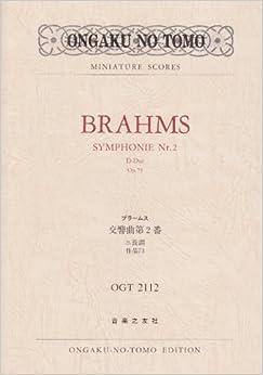 OGTー2112 ブラームス 交響曲第2番 ニ長調 作品73 (Ongaku no tomo miniature scores)