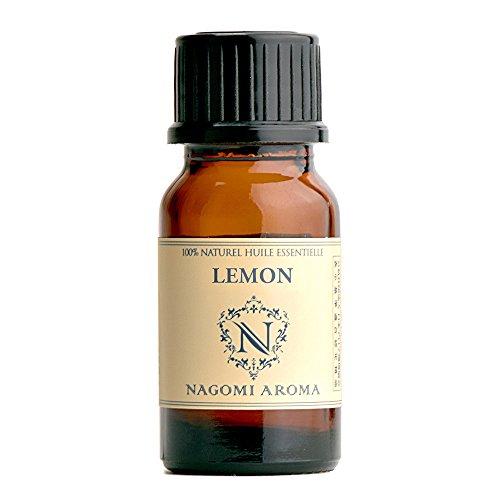 愛するそう以下NAGOMI AROMA レモン 10ml 【AEAJ認定精油】【アロマオイル】