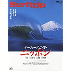 SURFTRIP JOURNAL 表紙画像