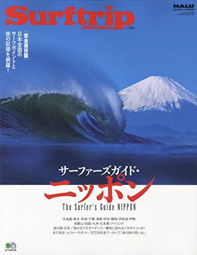 SURFTRIP JOURNAL 最新号 表紙画像