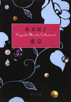 東京―Hayashi Mariko Collection〈2〉 (ポプラ文庫)