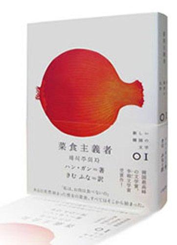 菜食主義者 (新しい韓国の文学 1)