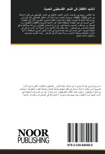 Download أناشيد الأطفال في الشعر الفلسطيني الحديث (Arabic Edition) ebook
