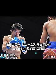 亀田大毅×ジェームス・モコギンタ(2012) 55kg契約級10回戦