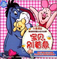 Winnie the Pooh emotional management illustrated stories warm the heart: Baby. do not worry(Chinese Edition) PDF