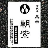 古代米 黒米『朝紫』(国内産100% 29年産 山梨県産)お徳用 900gパック (投函便対応)