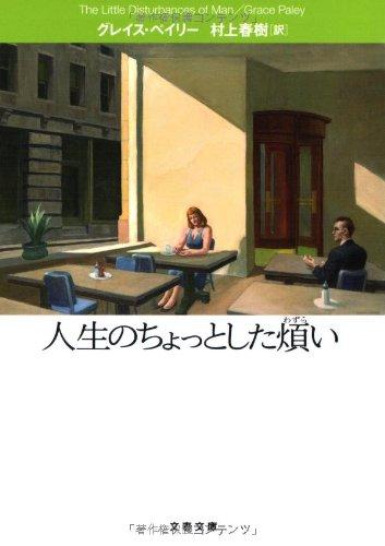 人生のちょっとした煩い (文春文庫)