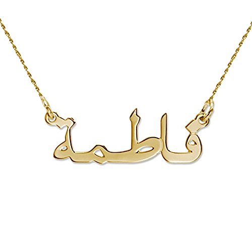 Gold Any Necklace 14k Name (14k Solid Gold Arabic Name Necklace - Custom Made with Any Name!)