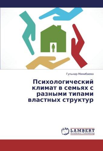 Download Psikhologicheskiy klimat v sem'yakh s raznymi tipami vlastnykh struktur (Russian Edition) ebook
