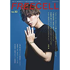 FREECELL 最新号 サムネイル