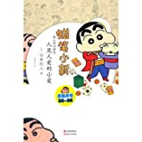 Small love of the Crayon Shinchan - the cute and of the